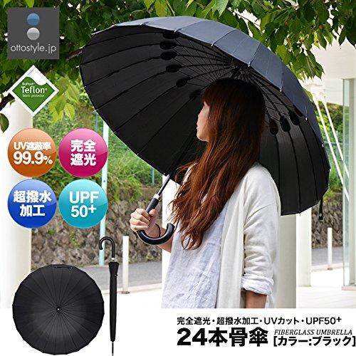 ottostyle.jp 完全遮光 グラスファイバー24本骨傘 ブラック (デュポン社製撥水テフロン加工/遮光率100%/UV遮蔽率99.9%/UPF50+)