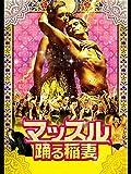 マッスル 踊る稲妻(字幕版)