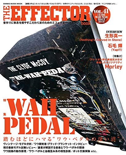 The EFFECTOR BOOK Vol.41 (シンコー・ミュージックMOOK)の詳細を見る