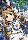 リューシカ・リューシカ 7巻 (デジタル版ガンガンコミックスONLINE)