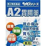 【第2類医薬品】新新A2胃腸薬顆粒 30包