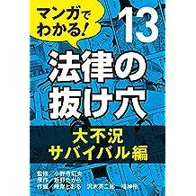 マンガでわかる! 法律の抜け穴 (13) 大不況サバイバル編