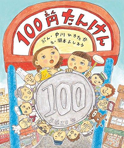 100円たんけんの詳細を見る