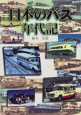 日本のバス年代記