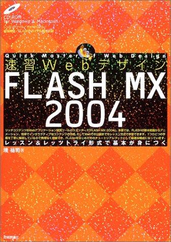 速習Webデザイン FLASH MX 2004 (速習Webデザインシリーズ)の詳細を見る