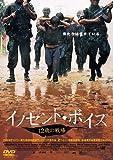 イノセント・ボイス~12歳の戦場~[DVD]