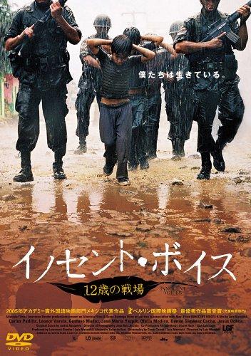 イノセント・ボイス~12歳の戦場~ [DVD]