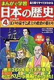 まんがで学習日本の歴史4江戸時代