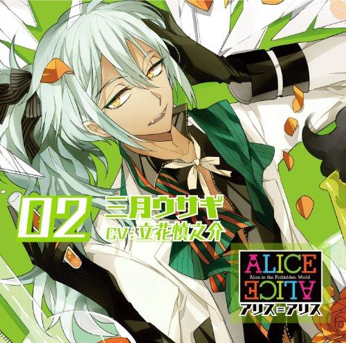 ALICE=ALICE Vol.2 三月ウサギ CV.立花慎之介の詳細を見る