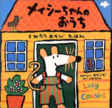 メイシーちゃんのおうち―くみたてあそびえほん (メイシーちゃんしかけえほんシリーズ) / ルーシー カズンズ