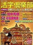 活字倶楽部 2005年 秋号