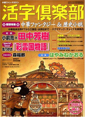 活字倶楽部 2005年 秋号の詳細を見る