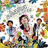 ohana/オハナ百景 画像
