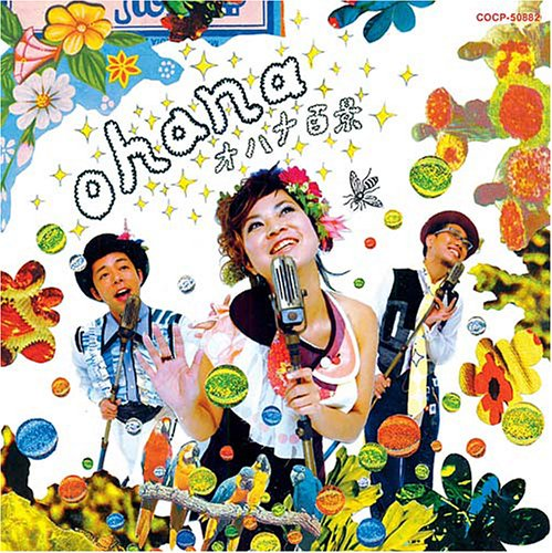 ohana/オハナ百景の詳細を見る