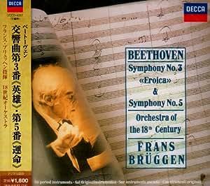 ベートーヴェン:交響曲第3番「英雄」、第5番「運命」