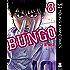 BUNGO―ブンゴ― 8 (ヤングジャンプコミックスDIGITAL)