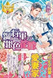 鋼将軍の銀色花嫁 / 小桜 けい のシリーズ情報を見る