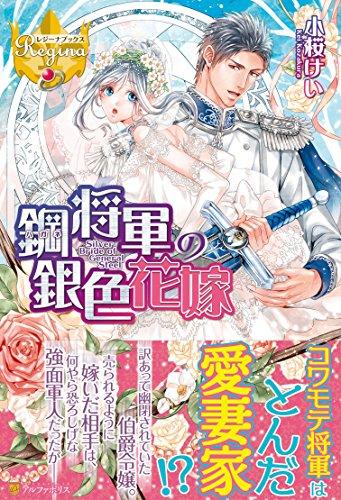 鋼将軍の銀色花嫁 (レジーナブックス)