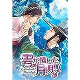雲が描いた月明り DVD 新品:   ¥ 4,750 7点の新品/中古品を見る: ¥ 4,400より