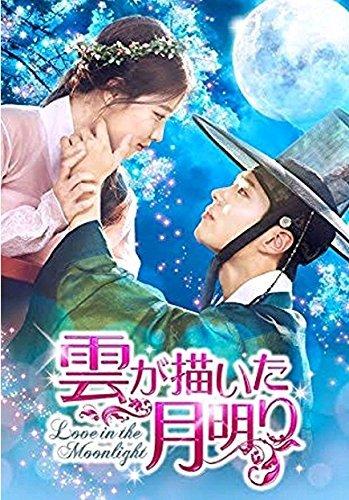 韓国ドラマ 雲が描いた月明かり DVD-BOX1+2