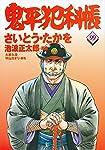 コミック 鬼平犯科帳99 (文春時代コミックス)