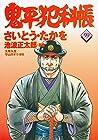 コミック 鬼平犯科帳 第99巻