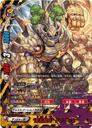 【シングルカード】X-BT03)魔岩機兵 ドラゴレム/デンジャーW/シークレット/X-BT03/0107