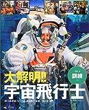 大解明!!宇宙飛行士〈VOL.2〉訓練