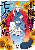 不機嫌なモノノケ庵 11巻 (デジタル版ガンガンコミックスONLINE)
