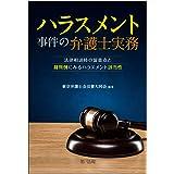 ハラスメント事件の弁護士実務~法律相談時の留意点と裁判例にみるハラスメント該当性~