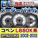 EL-DA02CB カーボン柄パネル Copen/コペン(L880K系/2002-2012) DAIHATSU/ダイハツ ELスピードメーターパネル レーシングダッシュ製