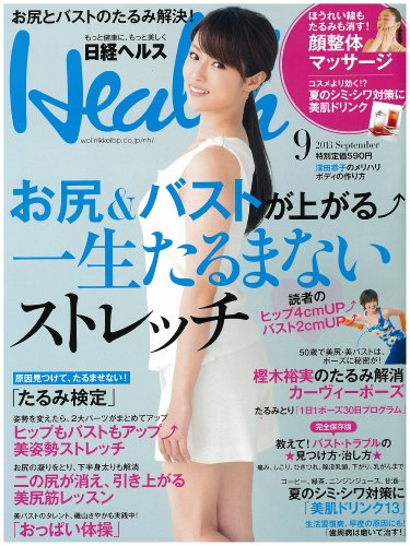 日経 Health (ヘルス) 2013年 09月号の詳細を見る