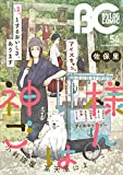 B's-LOG COMIC 2017 Jul. Vol.54 [雑誌] B's-LOG COMIC