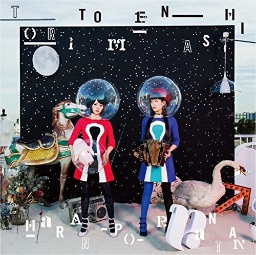 【早期購入特典あり】トリトメナシ(DVD付)(「まゆげダンス」Music Video レプリカまゆげシール付)