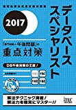 2017 データベーススペシャリスト「専門知識+午後問題」の重点対策 (午後試験対策シリーズ)