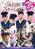 『トキメキ☆成均館スキャンダル』まるごとシールブック (まるごとシールブックDX)