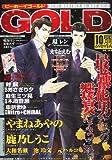 BE×BOY GOLD (ビーボーイゴールド) 2010年 10月号 [雑誌]
