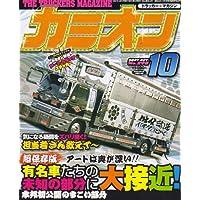 カミオン 2007年 10月号 [雑誌]