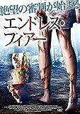 エンドレス・フィアー [DVD]