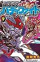フューチャーカード バディファイト 9 (てんとう虫コロコロコミックス)