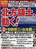 北方領土、動く! 2016年 12 月号 [雑誌]: SAPIO 増刊