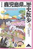 鹿児島県の歴史散歩 (歴史散歩 (46))