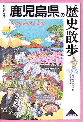 鹿児島県の歴史散歩 (歴史散歩 (46))の詳細を見る