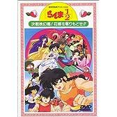 らんま1/2劇場版2 決戦桃幻郷!花嫁を奪りもどせ!! [DVD]