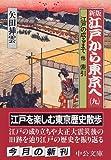 新版 江戸から東京へ〈9〉江戸の成るまで他 索引 (中公文庫)