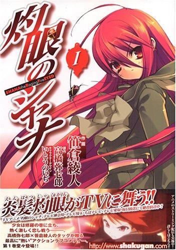 灼眼のシャナ 1 (電撃コミックス)の詳細を見る