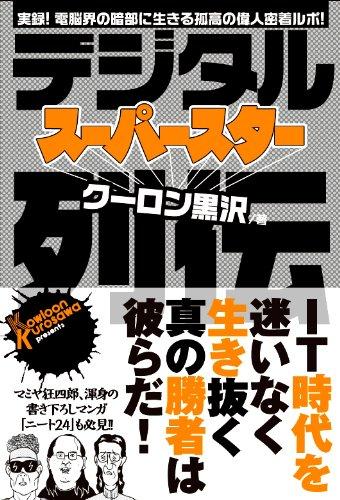 デジタル・スーパースター列伝 ([テキスト])の詳細を見る