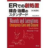 ERでの創処置 縫合・治療のスタンダード 原著第4版