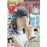 週刊少年マガジン 2017年7月12日号 No.30