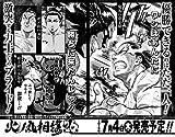 火ノ丸相撲 26 (ジャンプコミックス)